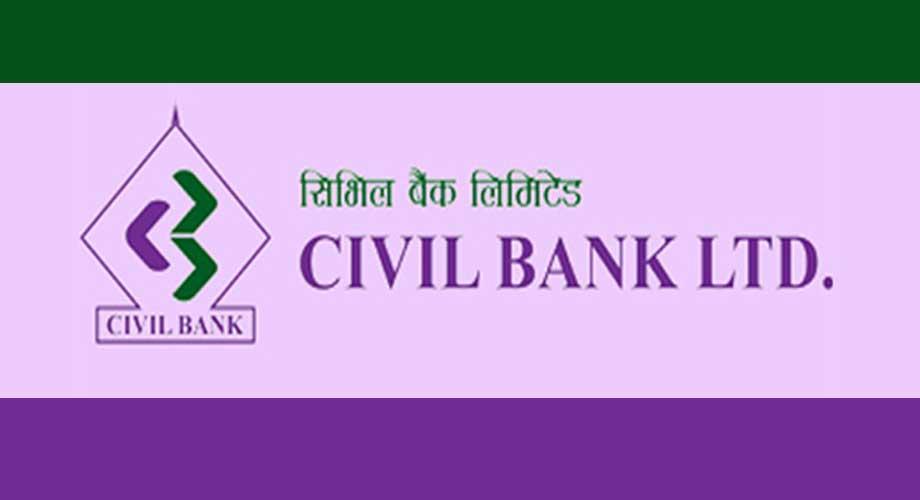 बैंकर संघको असहमतिबीच सिभिल बैंक सामाजिक सुरक्षा कोषमा आबद्ध