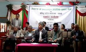 अन्तर्राष्ट्रिय औद्योगिक व्यापार मेला काठमाडौंमा