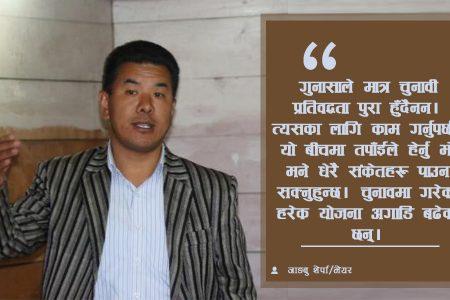 सडक आवश्यकता र बाध्यता दुबै हो : शेर्पा