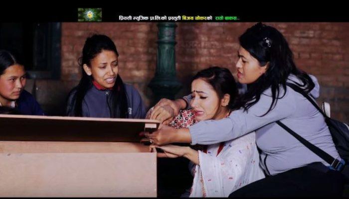 पुर्णकला विसी र विजय थोकरको आवाजमा'रातो बाकस' (भिडियोसहित)