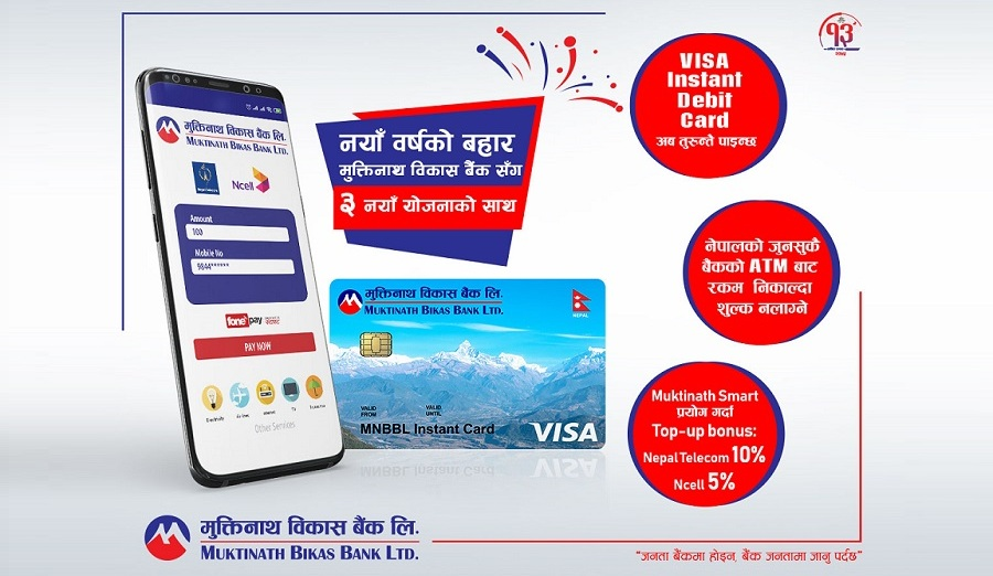 muktinath-bank-newskarobar