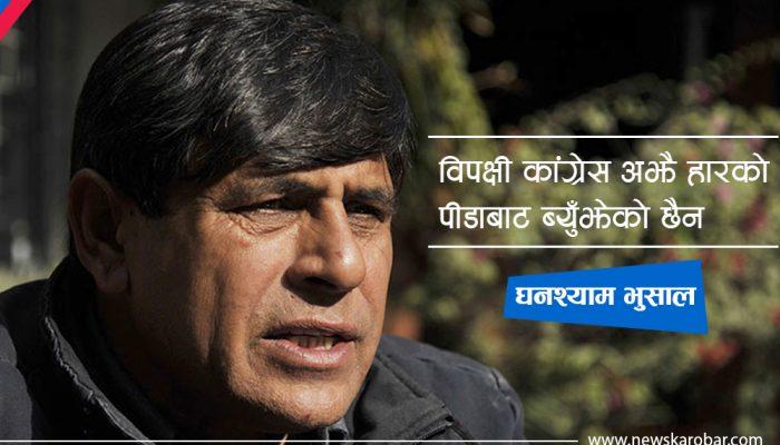 नेपालको राजनीति दलाल र पुँजीवादीको दुश्चक्रमा फसेको छ : घनश्याम भुसाल