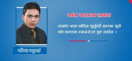 rabindra-bhattarai-newskarobar