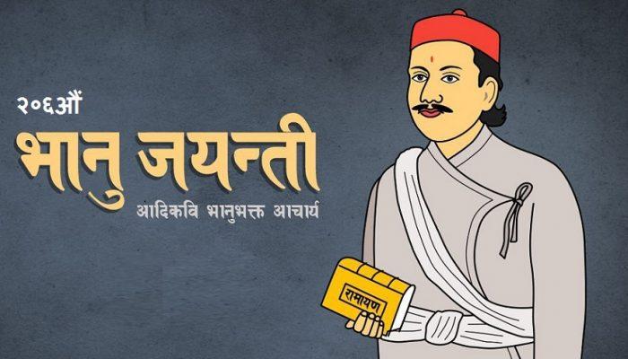 भानुजयन्ती मनाउँदै विश्वभरका नेपालीभाषी