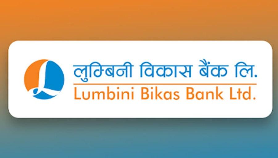lumbini_bikash_bank_newskarobar