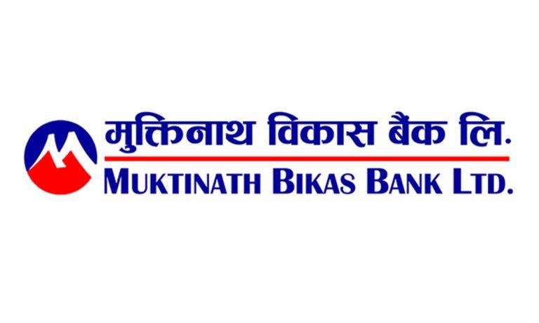 मुक्तिनाथ विकास बैंकको अनलाइन कर्जा आवेदन सेवा