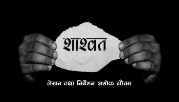 गुरुकुल विराटनगरमा 'शाश्वत' मञ्चन हुँदै
