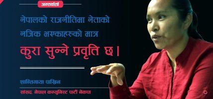 मूलधारमा आएका महिलाले ग्रामीण महिलाका समस्या बिर्सनु हुँदैन : शान्तिमाया पाख्रिन