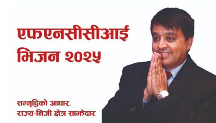 चन्द्रप्रसाद ढकाल प्यानलद्वारा 'एफएनसीसीआई भिजन २०२५' सार्वजनिक (मस्यौदासहित)